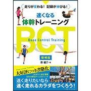 速くなる体幹トレーニングBCT―走りが変わる!記録が伸びる! 増補版 [単行本]