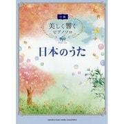 美しく響くピアノソロ(中級)日本のうた [単行本]