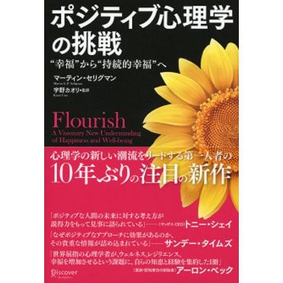 """ポジティブ心理学の挑戦―""""幸福""""から""""持続的幸福""""へ [単行本]"""