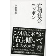 右傾社会ニッポン(ディスカヴァー携書) [新書]