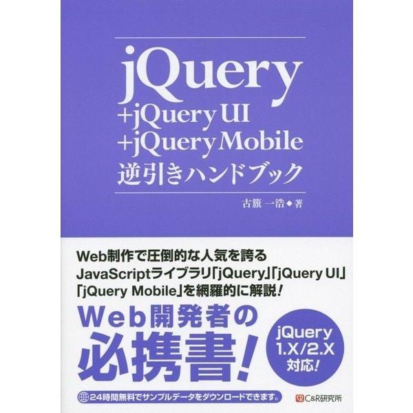 jQuery + jQuery UI + jQuery Mobile逆引きハンドブック [単行本]
