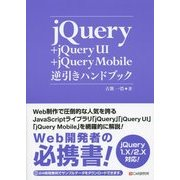 jQuery + jQuery UI + jQuery Mobile逆引きハンドブック [単行本]
