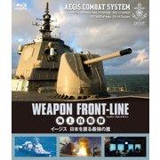 ウェポン・フロントライン 海上自衛隊 イージス 日本を護る最強の盾