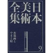 日本美術全集〈9〉水墨画とやまと絵―室町時代 [全集叢書]