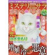 Mystery Sara (ミステリー・サラ) 2014年 12月号 [雑誌]