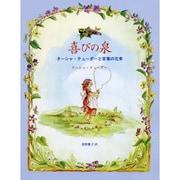 喜びの泉―ターシャ・テューダーと言葉の花束 [絵本]