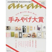 an・an (アン・アン) 2014年 11/12号 [雑誌]