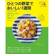 食べようびMOOK ひとつの野菜でおいしい1週間 (オレンジページブックス) [ムックその他]