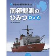 南極から地球環境を考える〈1〉南極観測のひみつQ&A(ジュニアサイエンス) [全集叢書]