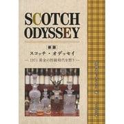 スコッチ・オデッセイ―1971黄金の特級時代を想う 新版 (もりおか文庫) [文庫]
