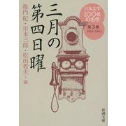 日本文学100年の名作〈第3巻〉1934-1943三月の第四日曜(新潮文庫) [文庫]