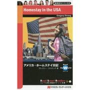 アメリカ・ホームステイ日記―Homestay in the USA(Read Smart Readers「レベル別」英語ポケット文庫〈2-6〉) [単行本]