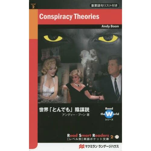 世界「とんでも」陰謀説―Conspiracy Theories(Read Smart Readers「レベル別」英語ポケット文庫〈2-7〉) [単行本]