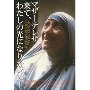 マザーテレサ 来て、わたしの光になりなさい! [単行本]