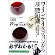 ワインテイスティングの基礎知識 [単行本]