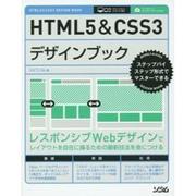 HTML5 & CSS3デザインブック(ステップバイステップ形式でマスターできる) [単行本]