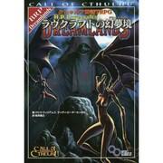 クトゥルフ神話TRPG ラヴクラフトの幻夢境(ドリームランド)(ログインテーブルトークRPGシリーズ) [単行本]