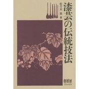 漆芸の伝統技法 [単行本]