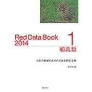 レッドデータブック〈2014 1〉哺乳類―日本の絶滅のおそれのある野生生物 [単行本]