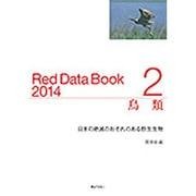 レッドデータブック〈2014 2〉鳥類―日本の絶滅のおそれのある野生生物 [単行本]