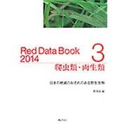 レッドデータブック〈2014 3〉爬虫類・両生類―日本の絶滅のおそれのある野生生物 [単行本]