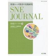特別ニーズ教育の実践研究(SNEジャーナル〈20〉) [単行本]