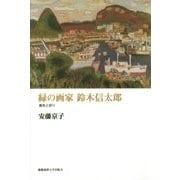 緑の画家 鈴木信太郎―喪失と祈り [単行本]