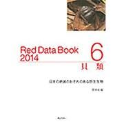レッドデータブック〈2014 6〉貝類―日本の絶滅のおそれのある野生生物 [単行本]