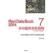 レッドデータブック〈2014 7〉その他無脊椎動物(クモ形類・甲殻類等)―日本の絶滅のおそれのある野生生物 [単行本]