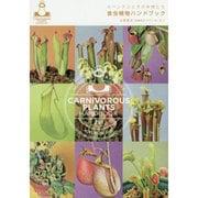 食虫植物ハンドブック―ネペンテスとその仲間たち [単行本]
