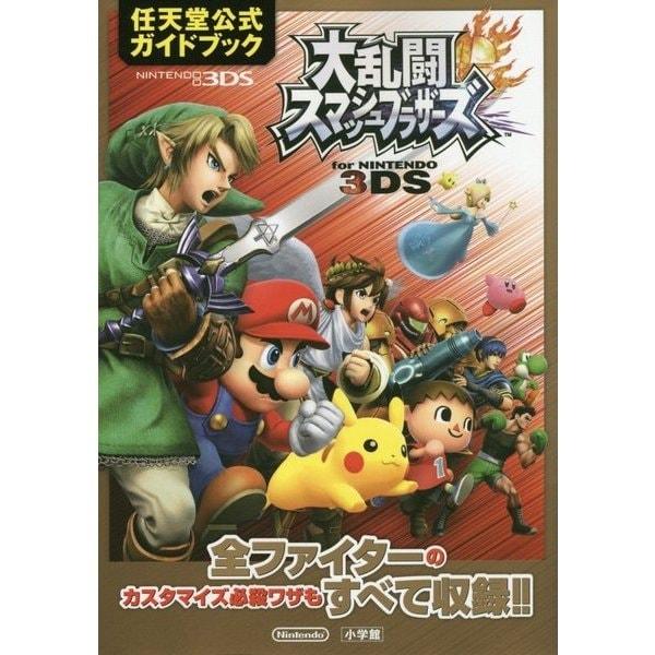 大乱闘スマッシュブラザーズforニンテンドー3DS [単行本]