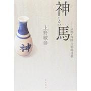 神馬(しんめ)―京都・西陣の酒場日乗 [単行本]