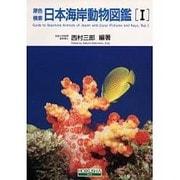 原色検索 日本海岸動物図鑑〈1〉 [図鑑]