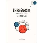 国際金融論―金融のグローバル・システム(Basic Books) [全集叢書]