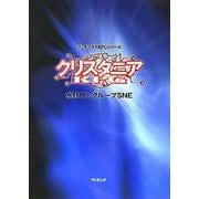 クリスタニアRPG(fukkan .com―ブッキングTRPGシリーズ) [単行本]