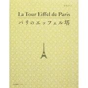 パリのエッフェル塔 [単行本]