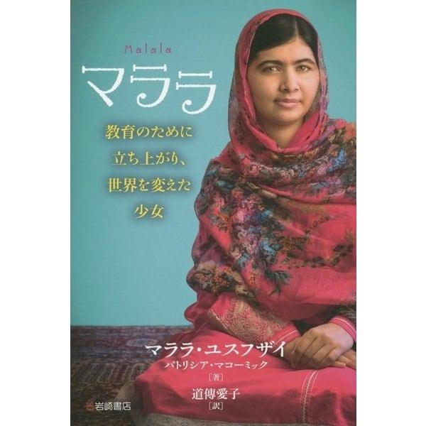 マララ―教育のために立ち上がり、世界を変えた少女 [単行本]