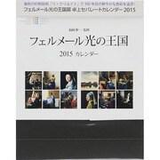 フェルメール光の王国展卓上カレンダー 2015 [単行本]