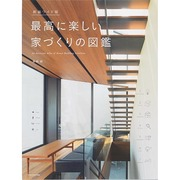 最高に楽しい家づくりの図鑑 新装ワイド版 [単行本]