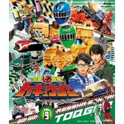 烈車戦隊トッキュウジャー VOL.9 (スーパー戦隊シリーズ)