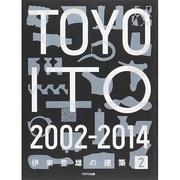 伊東豊雄の建築〈2〉2002-2014 [単行本]