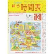 九州の綜合時間表 2014年 12月号 [雑誌]