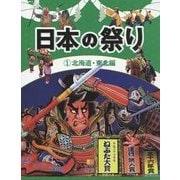 日本の祭り〈1〉北海道・東北編 [全集叢書]