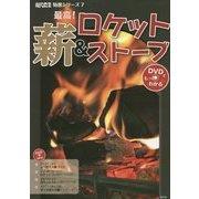 最高!薪&ロケットストーブ(現代農業特選シリーズ DVDでもっとわかる〈7〉) [単行本]