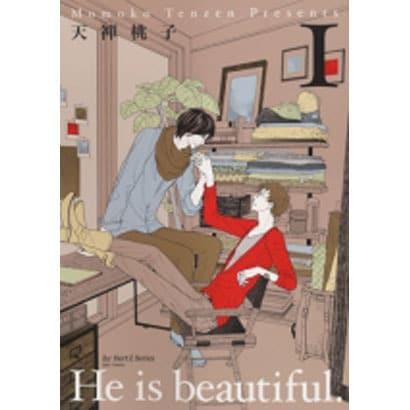 He is beautiful. 1(H&C Comics  ihr HertZシリーズ 162) [コミック]