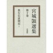 宮城顗選集〈第10巻〉教行信証聞記(1) [全集叢書]