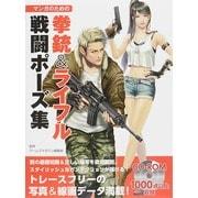 マンガのための拳銃&ライフル戦闘ポーズ集 [全集叢書]