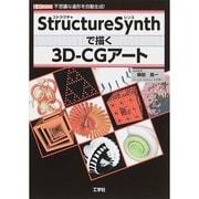 Structure Synthで描く3D-CGアート(I・O BOOKS) [単行本]