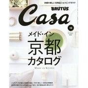 Casa BRUTUS (カーサ ブルータス) 2014年 12月号 [雑誌]