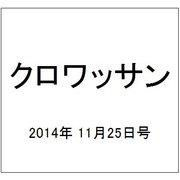 クロワッサン 2014年 11/25号 [雑誌]